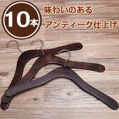 【新作入荷】アンティーク木製ハンガー 肩幅42cm 10本組 オシャレ ハンガー 男女兼用 シャツ・ブラウス・セーター・カーディガンなどにおすすめ