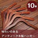 アンティーク木製ハンガー 肩幅42cm 10本組 オシャレ ハンガー 男女兼用 シャツ・ブラウス・セーター・カーディガンなどにおすすめ