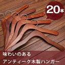 アンティーク木製ハンガー 肩幅42cm 20本組 オシャレハンガー 男女兼用 シャツ・ブラウス・セーター・カーディガンなどにおすすめ