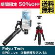 【期間限定半額★50%OFF】【送料無料】FeiyuTech SPG Live 3軸手持ちジンバル ライブ垂直モード iPhoneに対応 360°カメラ旋回操作対応 USB充電