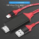 iPhone → HDMI 出力アダプター HDMI 変換ア