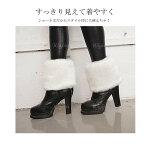 [送料無料]どんな靴にも合わせやすいレッグウォーマーショット丈足首ニットフェイクファーあったかい暖かい美脚かわいいおしゃれ冷え性寒さ対策
