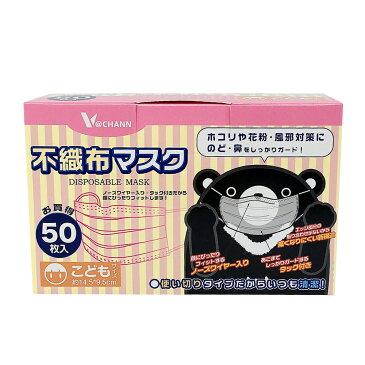 国内配送 V@CHANN マスク 1箱/50枚入 250枚 Disposable Mask 3層型 花粉 ウィルス 粉塵 微粒子 微生物 PM2.5 子供 クリーン使い捨てマスク 送料無料 海外への配送不可