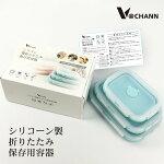 V@CHANNシリコーン製折りたたみ保存用容器お弁当箱電子レンジ対応耐冷/耐熱2色送料無料
