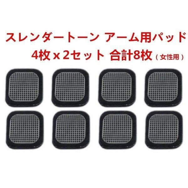 EMS 互換アーム用パッドスレンダートーン対応 EMS互換交換パッド 互換アーム用パッド(女性用)社外品 4枚x2セット 合計8枚 送料無料