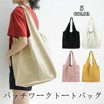 パッチワークトートバッグ大容量実用シンプルトートバックバッグBAG鞄カバン軽い軽量カジュアルレディース女性用送料無料