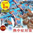 【送料無料】榮太樓 塩飴 塩ぺぇ黒飴 たっぷり1kg(約220粒)パック 業務用 熱中症対策