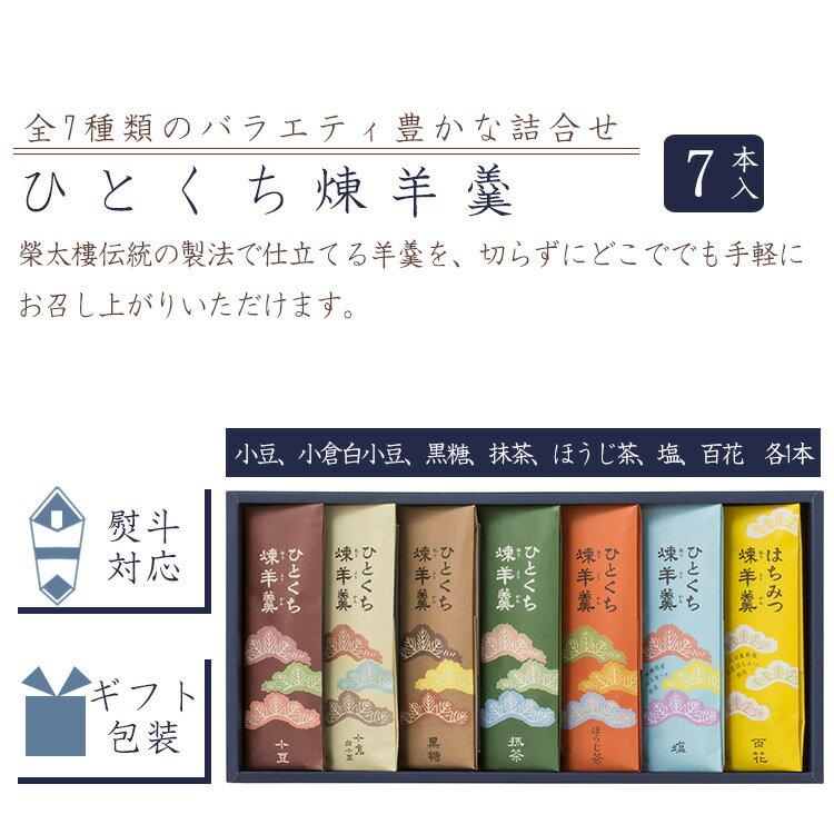 榮太樓總本鋪『榮太樓ひとくち煉羊羹7本入HY7(8860537)』