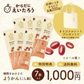 【送料無料1000円ポッキリ】 からだにえいたろう 糖質をおさえたようかん こし餡 楽天限定セット 7本入【オリジナルトートバッグ付き】