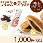 ようかん&どら焼き1000円ぽっきりセット(ようかん5本・どら焼き2個)