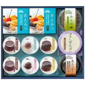 【送料無料】季節限定品 彩瀬 AYS1 夏の甘味、充実の詰合せ