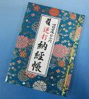 逆打ち専用納経帳 四国88箇所霊場用