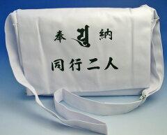 【送料無料でお届け】納経帳・線香・ローソクなど巡拝に必要な用品を収納する事ができます。山谷(さんや)袋 帆布製 お遍路用品