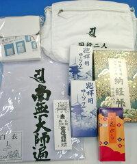 納経帳にさんや袋・灯明用品・収め札をセットに白衣をセットしました。着用白衣付き お遍路用...