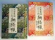 高級和紙納経帳/線描画入り(四国八十八ヶ所霊場用)