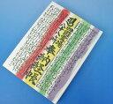 【送料無料】四国88箇所霊場巡拝のお遍路さんにお勧め!四国88箇所納経帳/ハードカバータイプ
