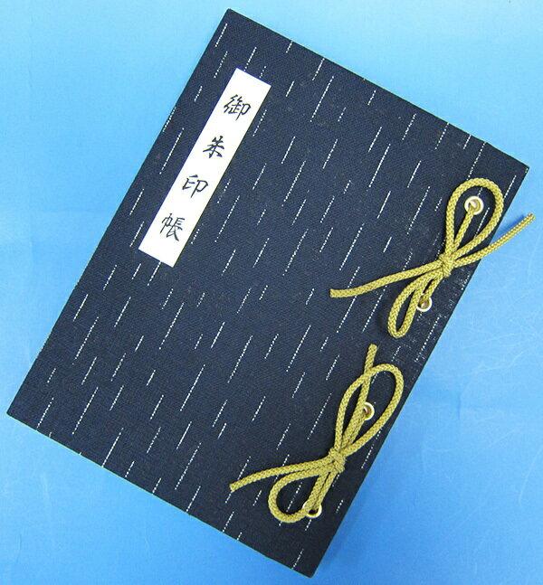 御朱印帳 ひも綴じ式 美濃和紙40頁(大)藍染紺ちり絣