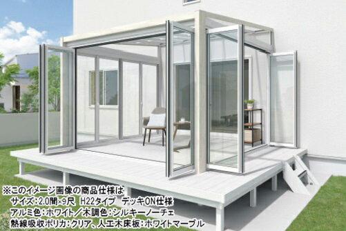 サンルーム工事付木調ガーデンルーム三協アルミ ハピーナリラ 1.0間×6尺標準工事費込