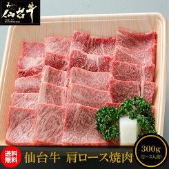 仙台牛肩ロース焼肉300g