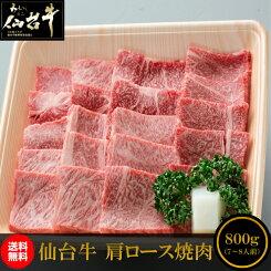 仙台牛肩ロース焼肉800g