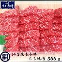 適度な霜降りと赤身のバランスが絶妙 仙台黒毛和牛 もも 焼肉 500g...