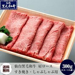 仙台黒毛和牛肩ロースすき焼き・しゃぶしゃぶ300g