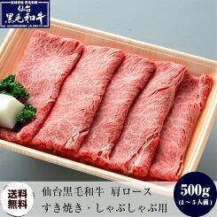 仙台黒毛和牛肩ロースすき焼き・しゃぶしゃぶ500g