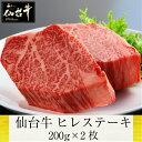 【お歳暮 ギフト】A5 B5 最高級 仙台牛 ヒレ ステーキ 200g×2枚 送料無料 ギフト ステーキ 黒毛和牛 お歳暮 プレゼント 御歳暮