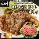 あす楽 A5 B5 仙台牛 切り落とし 500g 送料無料 すき焼き 牛丼 最高級 黒毛和牛 牛肉 お試し 和牛切り落とし 中元 ポイント10倍