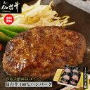 【4個入】A5 B5 仙台牛100% ハンバーグ 4個セット