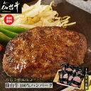 【8個入】A5 B5 仙台牛100% ハンバーグ 8個セット