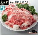 A5 B5 仙台牛 切り落とし 500g 送料無料 すき焼き...