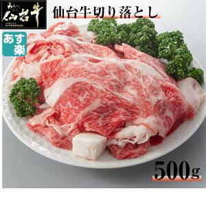 仙台牛切り落とし500g