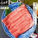 【最大500円OFFクーポン】★A5 B5 仙台牛 肩ロース...