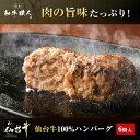 ★6個入 A5 B5 仙台牛100% ハンバーグ 6個セット...