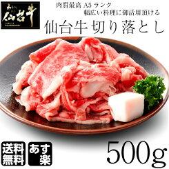【あす楽対応】A5B5仙台牛切り落とし500g送料無料/仙台牛すき焼き/牛丼