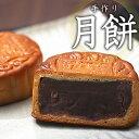 月餅(小豆入り月餅)送料込み、完全無添加、甘さ控えめ、一番人気のあずき餡 月餅1種類詰み合わせセット中秋名物の月餅 その1