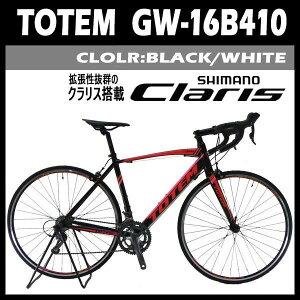 ロードバイクTOTEMクラリス搭載自転車シマノ16段変速前後クイックハブ軽量アルミフレーム16B410カラー(ホワイト/ブラック)選択可