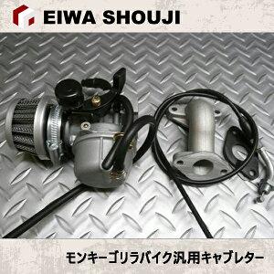 モンキーゴリラバイク汎用キャブレターワイヤつき15E