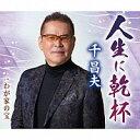 千昌夫『人生に乾杯』C/W『わが家の宝』[カラオケ付]CD/カセットテープ