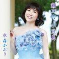 水森かおり『瀬戸内小豆島』C/W『檜原忘れ路』[カラオケ付][タイプC]CD