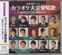 オムニバス『カラオケ大会愛唱歌〜高得点がとれる歌BEST〜』CD