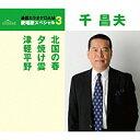 通信カラオケDAM愛唱歌スペシャル3・千昌夫『北国の春』C/W『夕焼け雲』C/W『津軽平野』[カラオケ付]CD