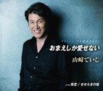 山崎ていじ『おまえしか愛せない』C/W『情恋』C/W『せせらぎの宿』[カラオケ付] CD