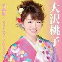 大沢桃子『大沢桃子全曲集〜ふるさとの春・うすゆき草の恋〜』CD