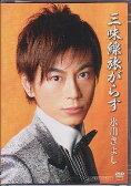 氷川きよし『三味線旅がらす』DVD/(VHS)ビデオテープ