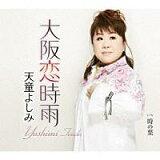 天童よしみ『大阪恋時雨』C/W『時の葉』(カラオケ付)CD/カセットテープ