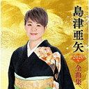 『島津亜矢 2020年全曲集』CD/カセットテープ