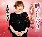 上沼恵美子『時のしおり』C/W『人生これから』[カラオケ付]CD/カセットテープ