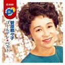「菅原都々子 ゴールデン★ベスト」CD